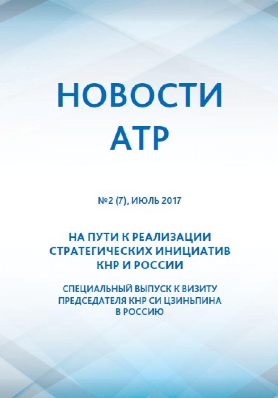 2017, №2
