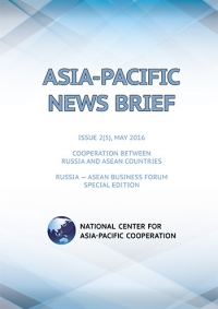A special issue of the Asia-Pacific News Brief on the occasion of the ASEAN-Russia Commemorative Summit events