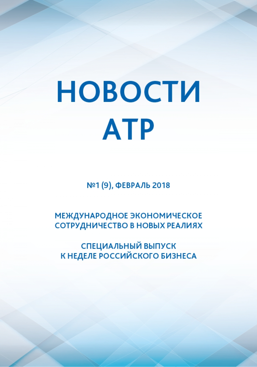2018, №1  (Спецвыпуск)