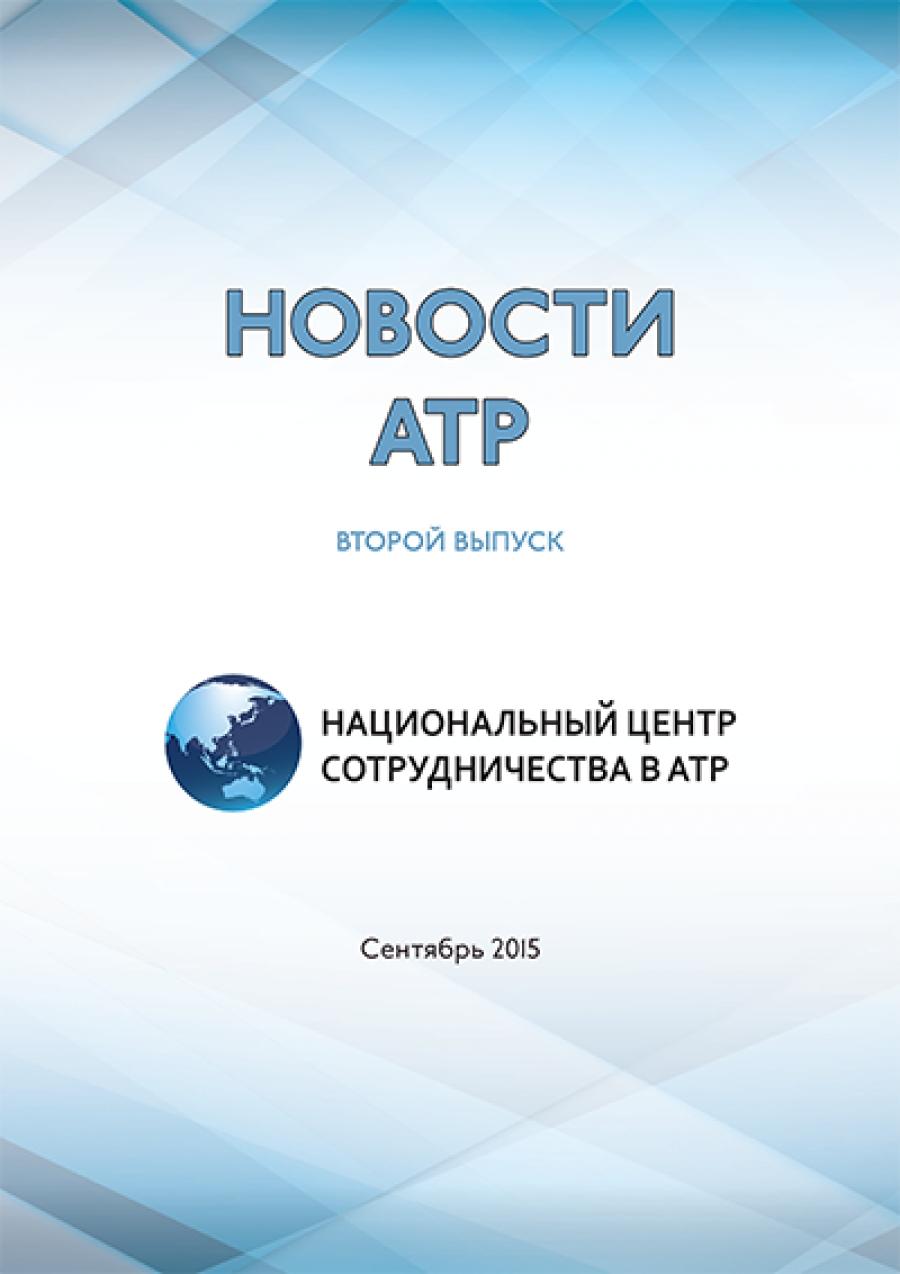 2015, №2