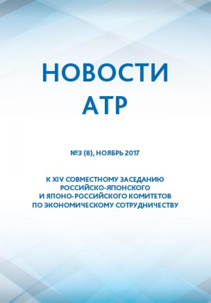 2017, №3