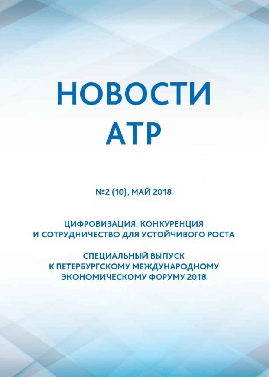 Специальный выпуск «Новостей АТР» по теме «Цифровизация: конкуренция и сотрудничество» опубликован к мероприятиям Петербургского международного экономического форума (ПМЭФ)-2018