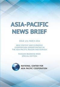 Special issue of Asia-Pacific News is released on the occasion of the Russian Business Week
