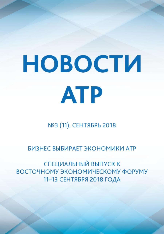 Специальный выпуск «Новостей АТР» по теме «Бизнес выбирает экономики АТР» опубликован к мероприятиям Восточного экономического форума (ВЭФ)-2018