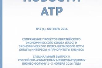 Новый выпуск издания «Новости АТР» посвящен вопросам сопряжения проектов Евразийского экономического союза (ЕАЭС) и Экономического пояса Шелкового пути (ЭПШП)